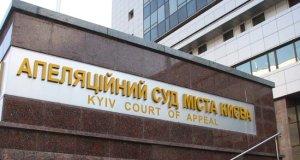 Апелляционный суд