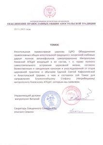 Томос о даровании автокефалии АПЦ в Украине