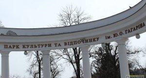 Парк имени Гагарина Житомир