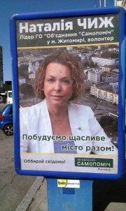 Ранее судимая Наталья Чиж строит счастливый город