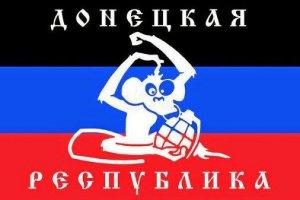 ДНР. Проект флага Малоросии