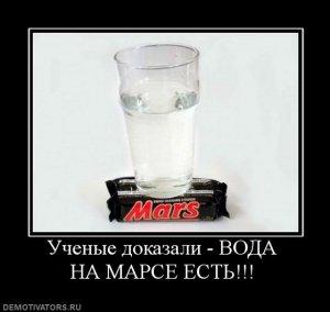980381_uchenyie-dokazali-voda-na-marse-est