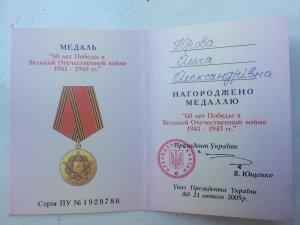 Нагорода від вже вільної України