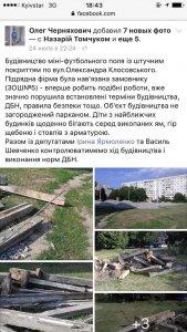 Депутат Ю.Черняхович о ремонте спортплощадки школы №5