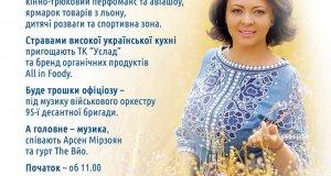 запрошення на 3-й фестиваль льону 26.08.2017 в Стремигороді