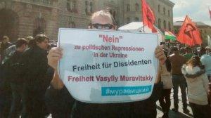 Свободу Муравицкому! Митинг под парламентом Швейцарии