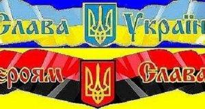 Slava-Ukrayini-Geroyam-slava